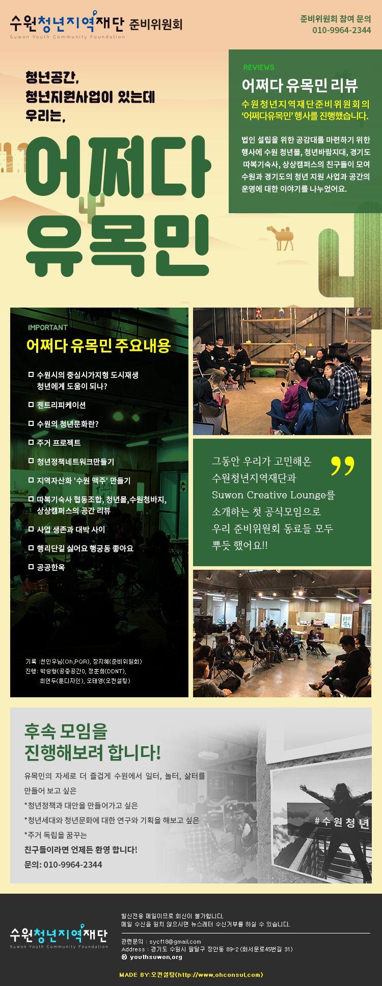 수원청년지역재단 뉴스레터