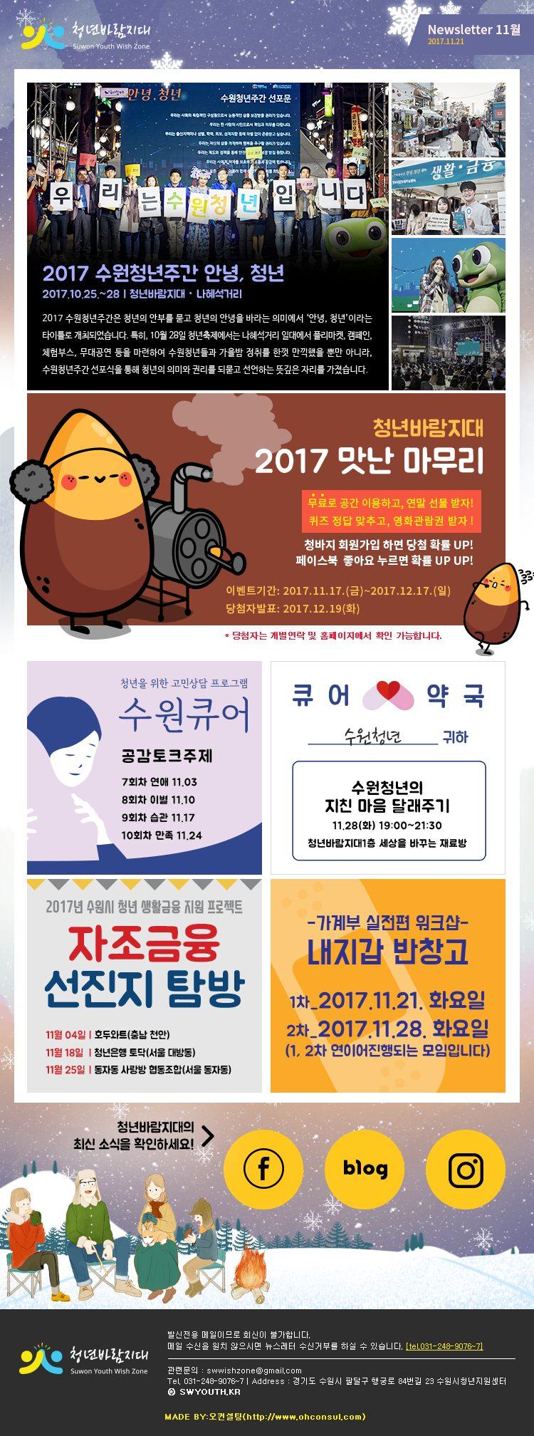 수원청년지원센터 청년바람지대 뉴스레터