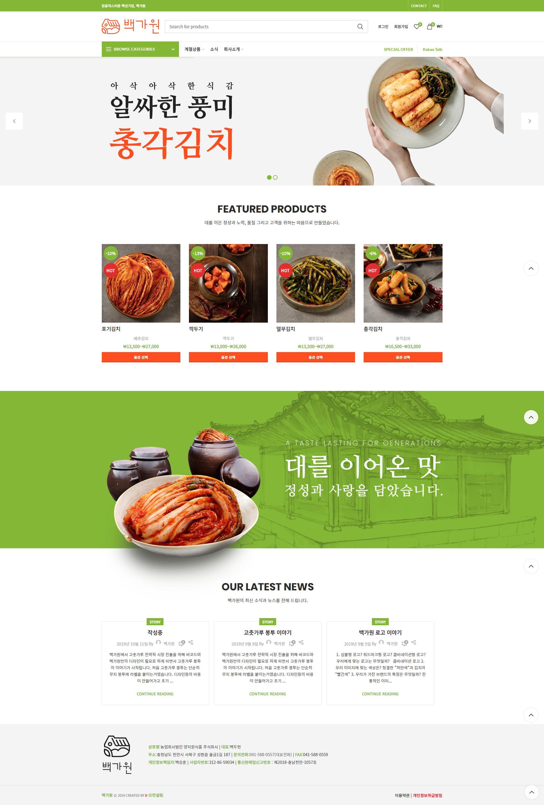백가원 - 김치쇼핑몰 메인페이지