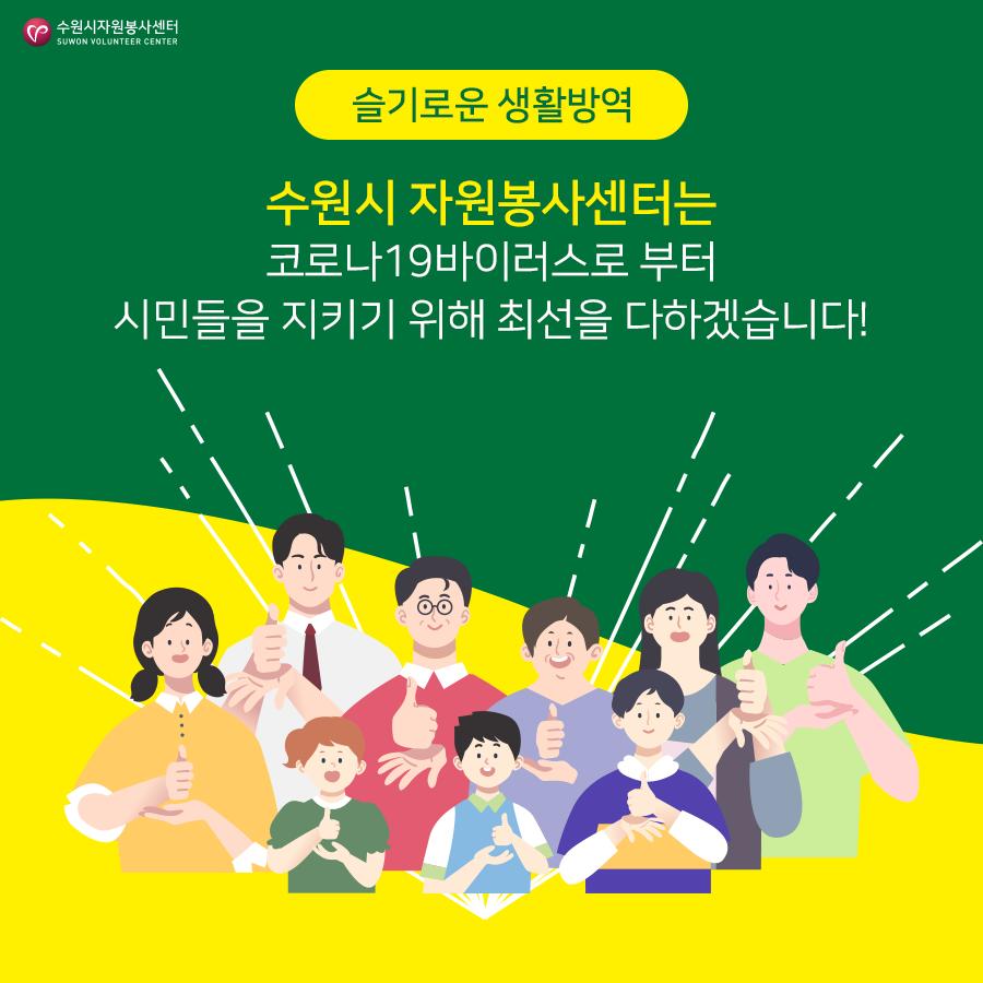 슬기로운방역생활 카드뉴스2