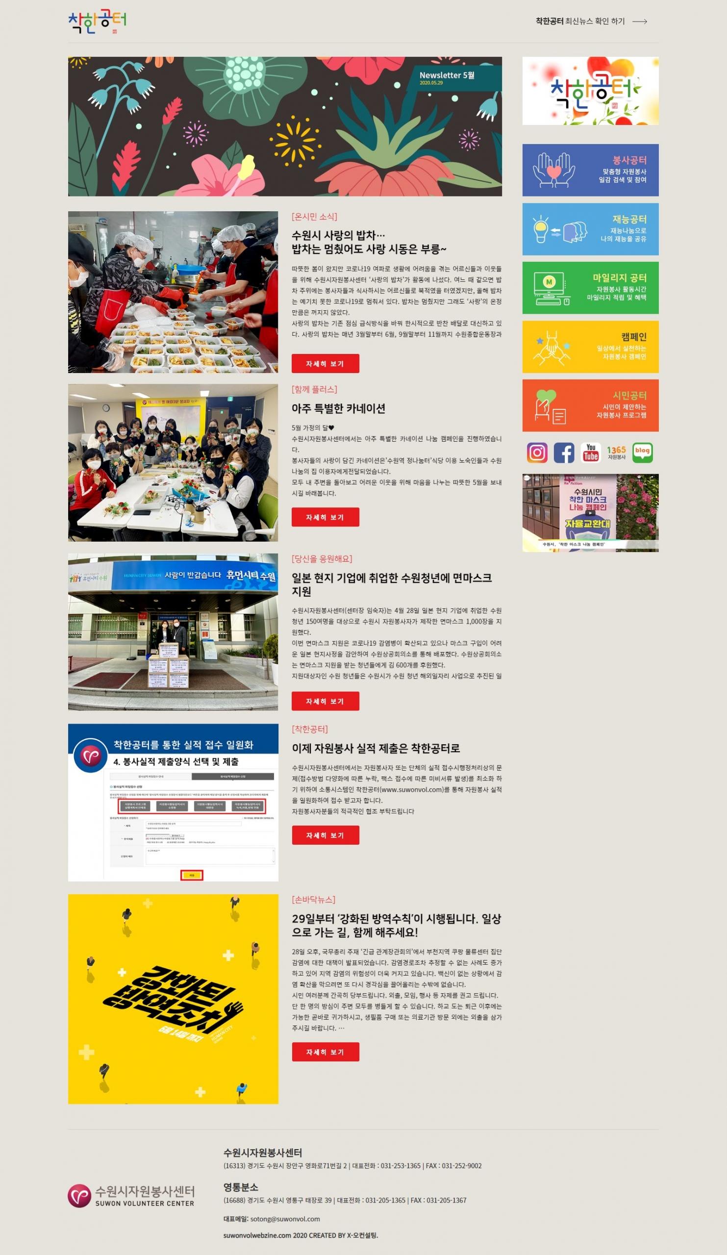 수원시자원봉사센터 착한공터 웹자보
