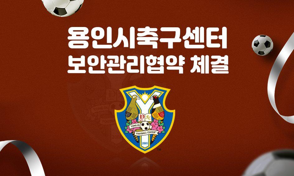 용인시축구센터 보안관리협약 체결